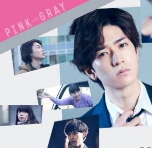 ピンクとグレー2