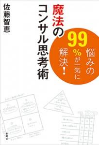 佐藤智恵5
