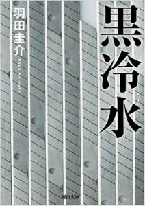 羽田圭介2
