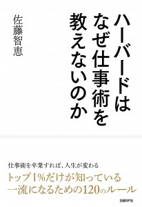 佐藤智恵7