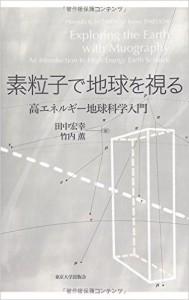 田中教授5