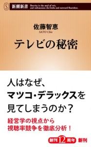 佐藤智恵8