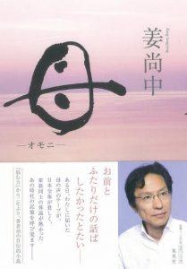 山崎秀鷗3