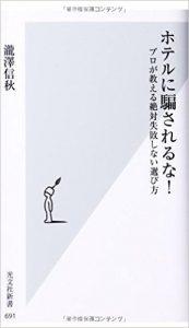 瀧澤信秋2