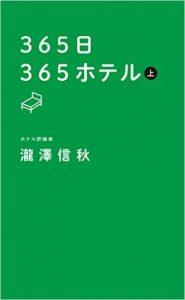 瀧澤信秋3