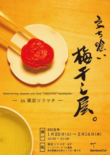 出典:http://bamboo-cut.jp